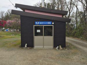 ペット火葬場